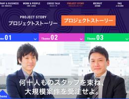 KDDI Evolva 採用サイト