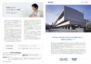 東京国立近代美術館様_事例紹介パンフ_0921 のコピー 3