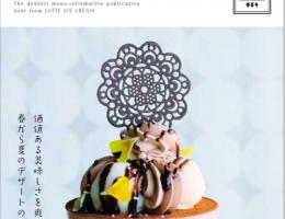 ロッテアイス 販促ツール 『アイス大好き!』