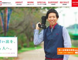 カメラのキタムラ 採用サイト