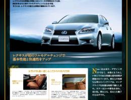 トヨタ レクサス  雑誌広告