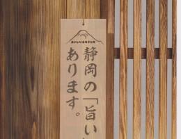 静岡伊勢丹 お歳暮用カタログ