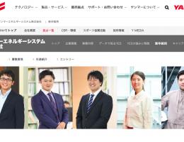 ヤンマーエネルギーシステム 採用サイト
