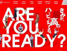 コカ・コーラボトラーズジャパン 新卒採用サイト