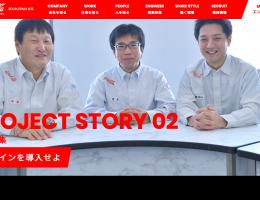 コカ・コーラ・ボトラーズジャパン新卒採用サイト|理系特集|新ラインを導入せよ